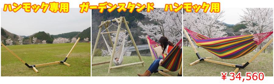 ハンモック専用ガーデンスタンド